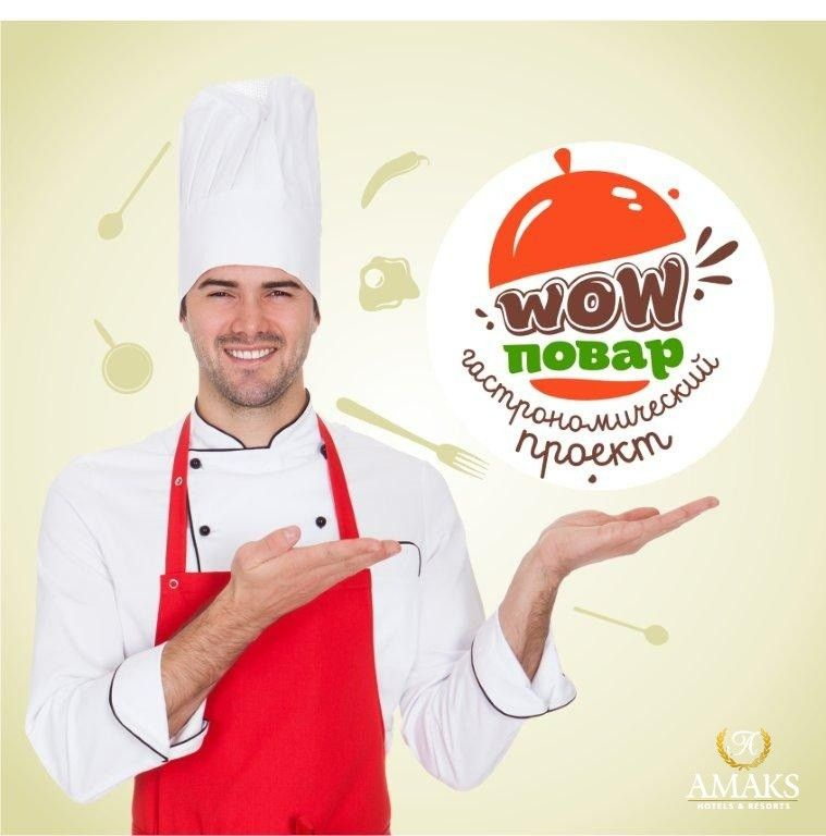 WOW-повар работает в Амаксе! — АМАКС Премьер-отель